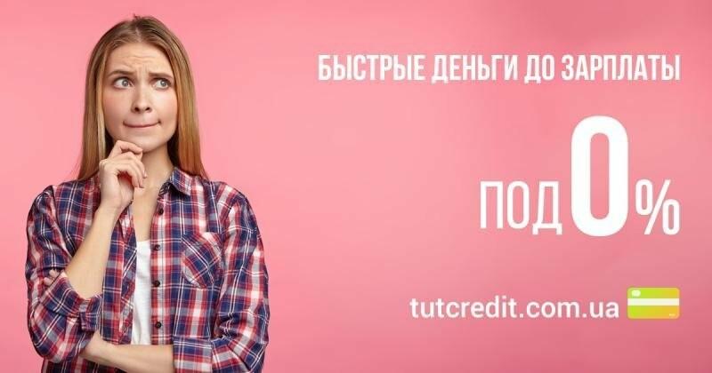 кредит 20000 грн без справки о доходах банк хоум кредит деньги наличными