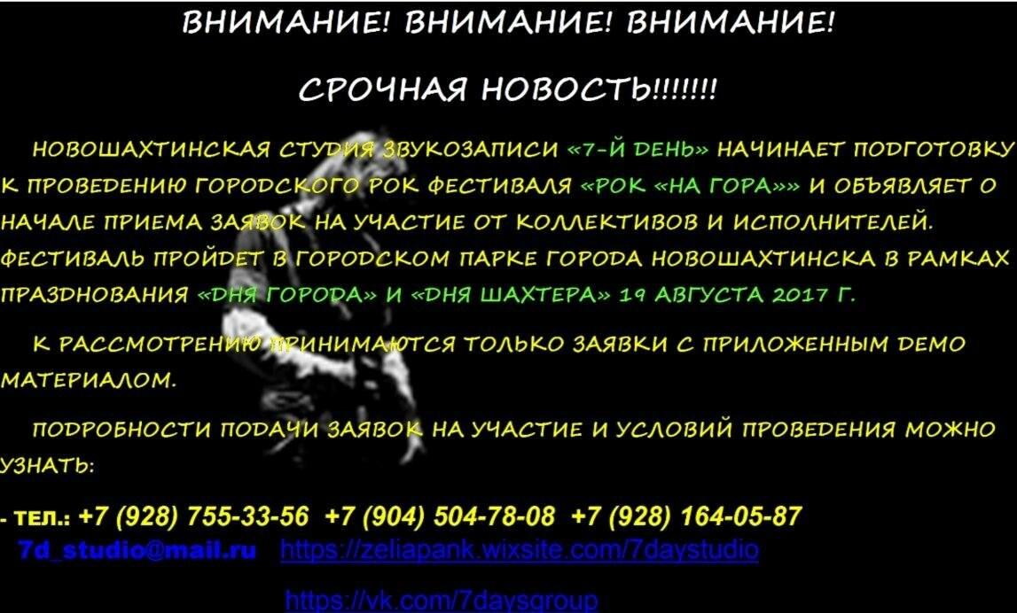 Новошахтинских музыкантов приглашают поучаствовать в грандиозном рок-фестивале, фото-1