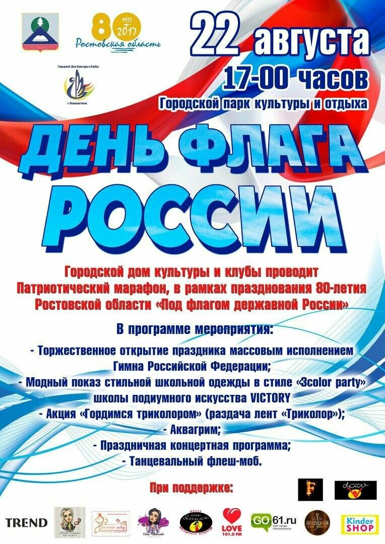 День Государственного флага в Новошахтинске: велопробег и праздничный концерт, фото-1