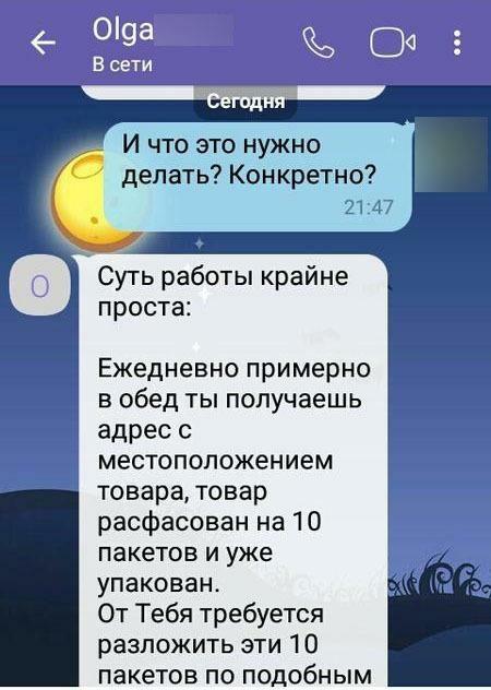 Жителям Новошахтинска в соцсети предлагают работу «закладчика» , фото-1