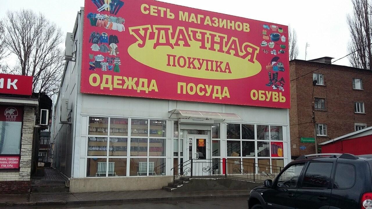Жители Новошахтинска могут определить лучший магазин эконом-класса, фото-6
