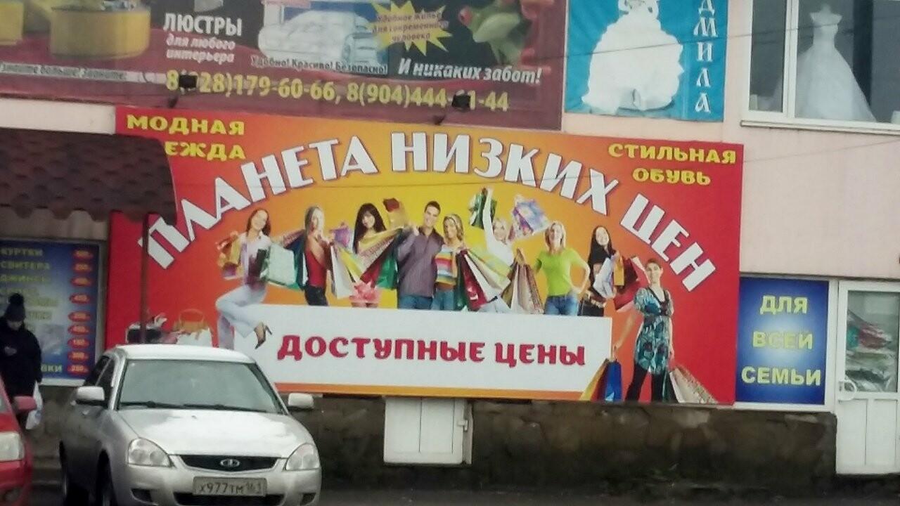 Жители Новошахтинска могут определить лучший магазин эконом-класса, фото-2