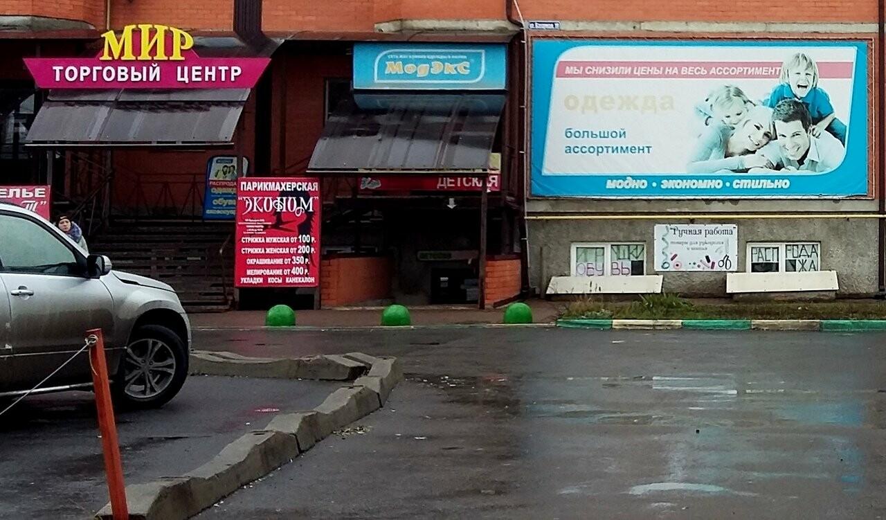 Жители Новошахтинска могут определить лучший магазин эконом-класса, фото-5