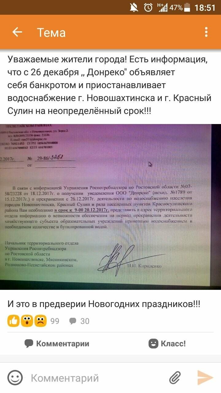 Информация о том, что с 26-го декабря Новошахтинск останется без воды - не соответствует действительности, фото-1