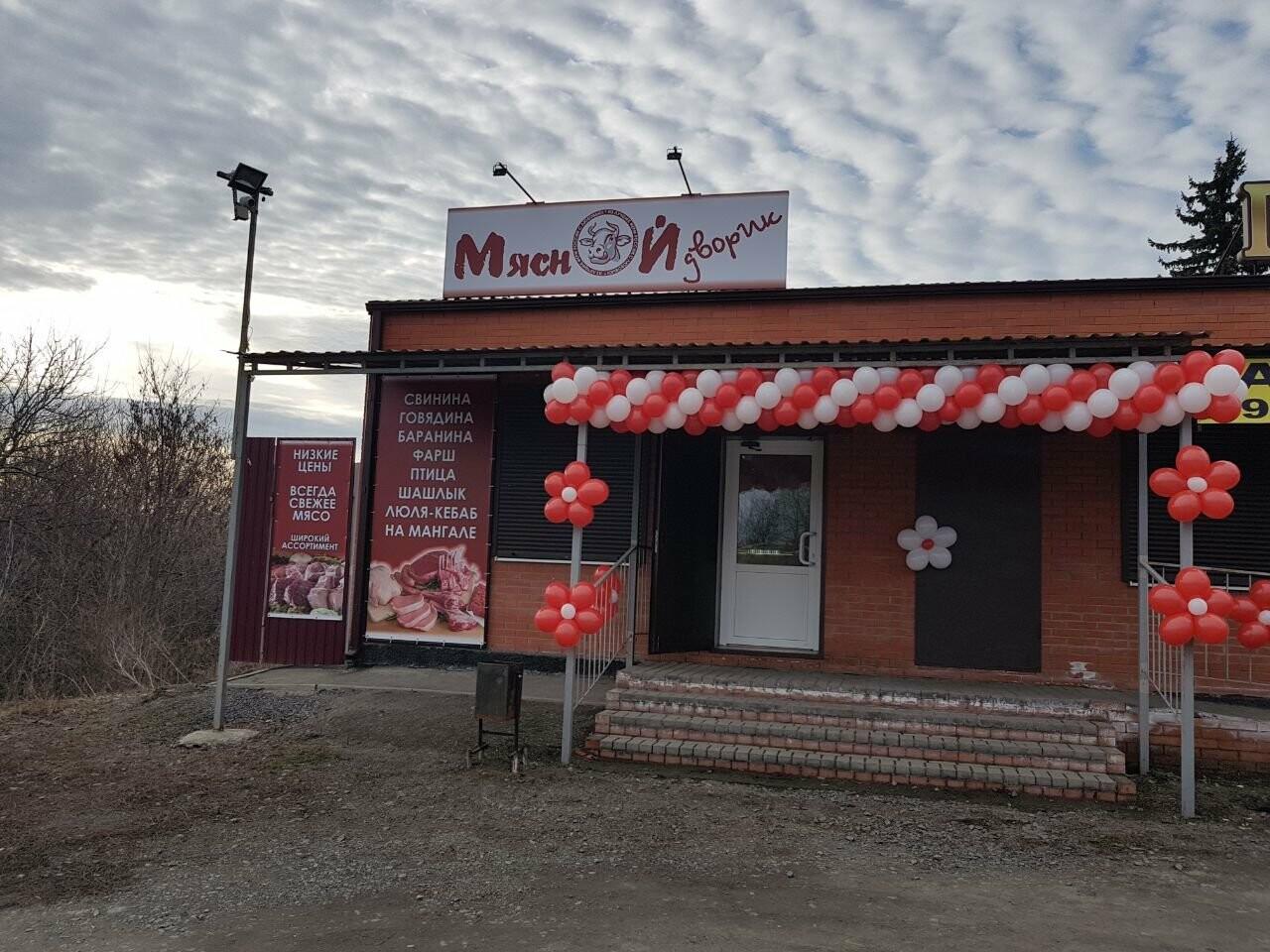 """Новый магазин """"Мясной дворик"""" приглашает за вкусным мясом!, фото-1"""