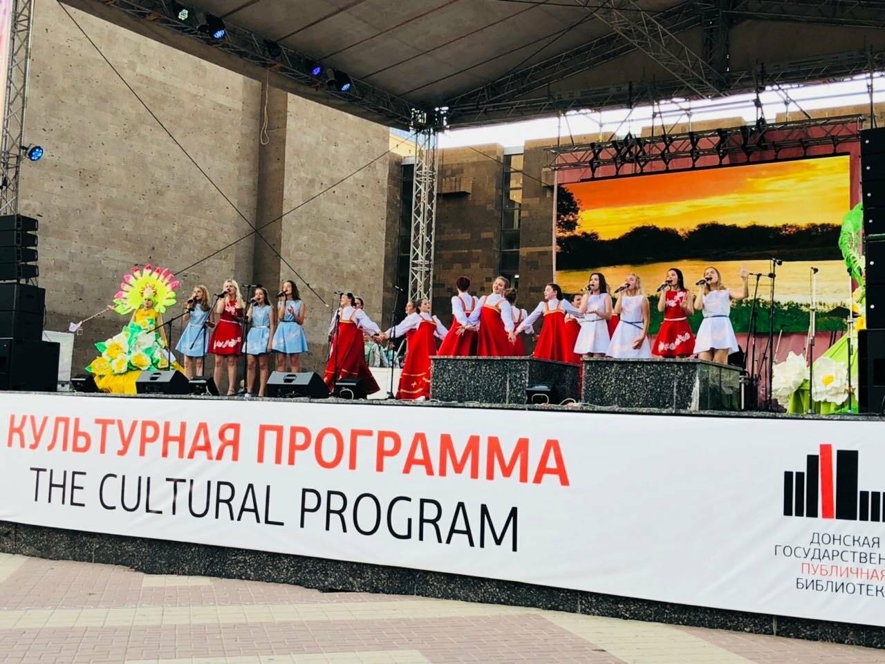 Воспитанники ЦРТДиЮ выступили в рамках культурной программы ЧМ-2018, фото-1