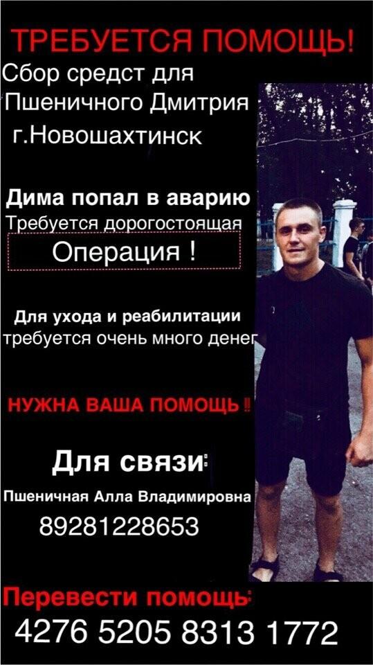 Парню, уцелевшему в смертельной аварии в Новошахтинске, нужна помощь, фото-1