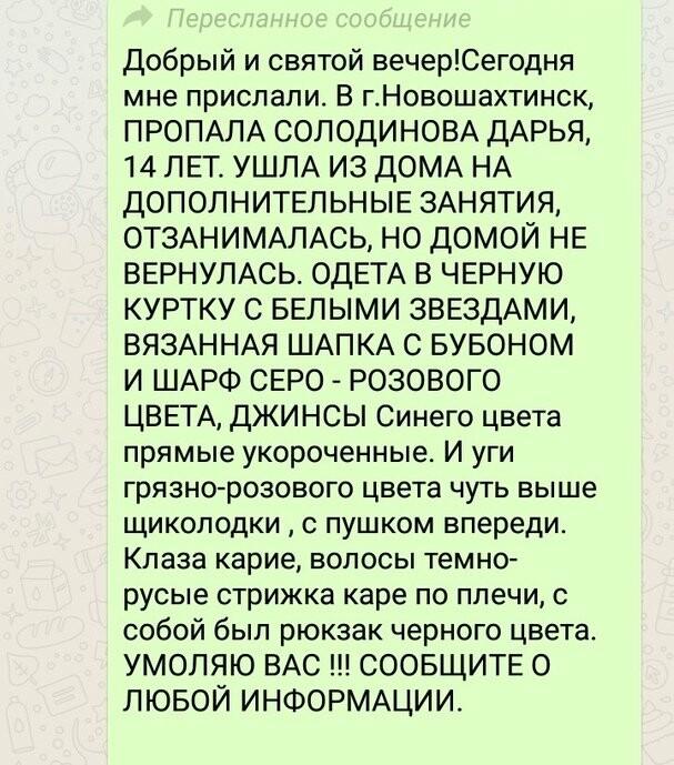 Новость о том, что в Новошахтинске пропала школьница оказалась ложью, фото-1