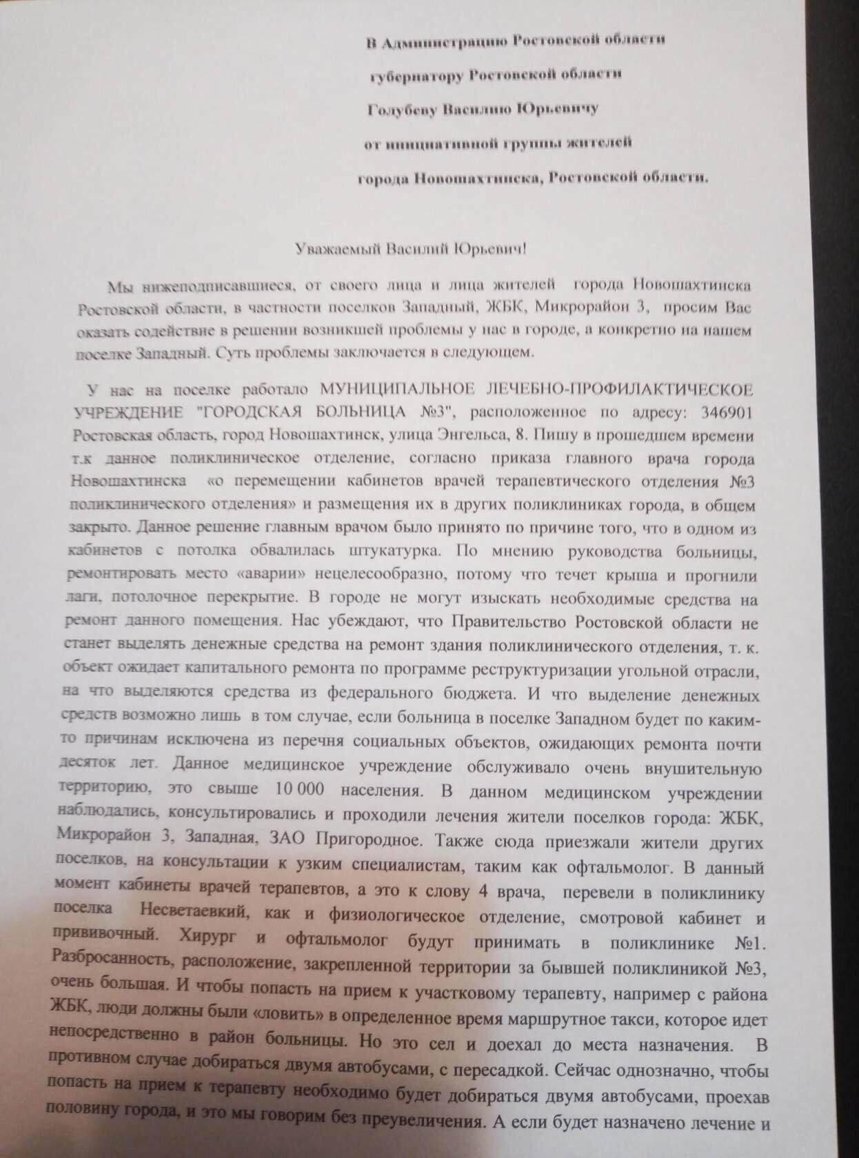Новошахтинцы собирают подписи под петицией губернатору о закрытии больницы, фото-1
