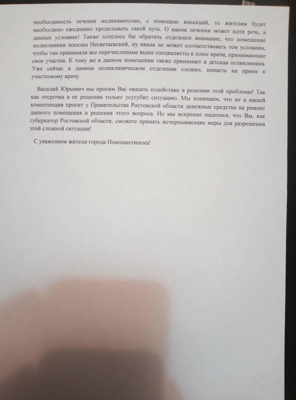 Новошахтинцы собирают подписи под петицией губернатору о закрытии больницы, фото-2