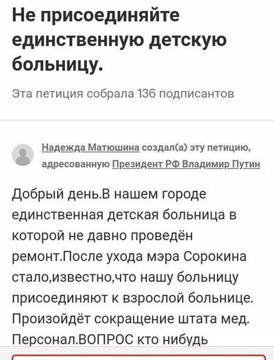 Новошахтинцы подписывают петицию президенту, но детскую больницу не закрывают, фото-1