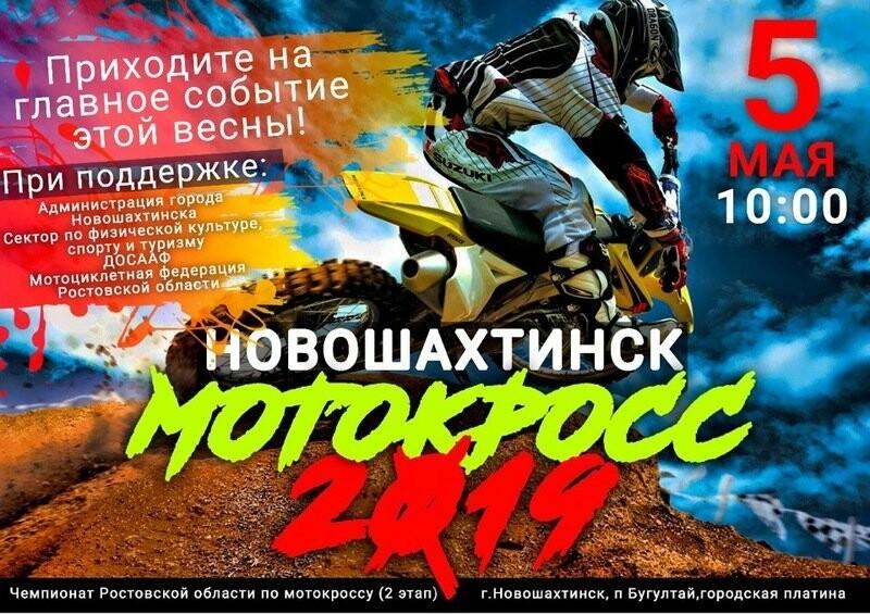Новошахтинцев приглашают на мотокросс , фото-1