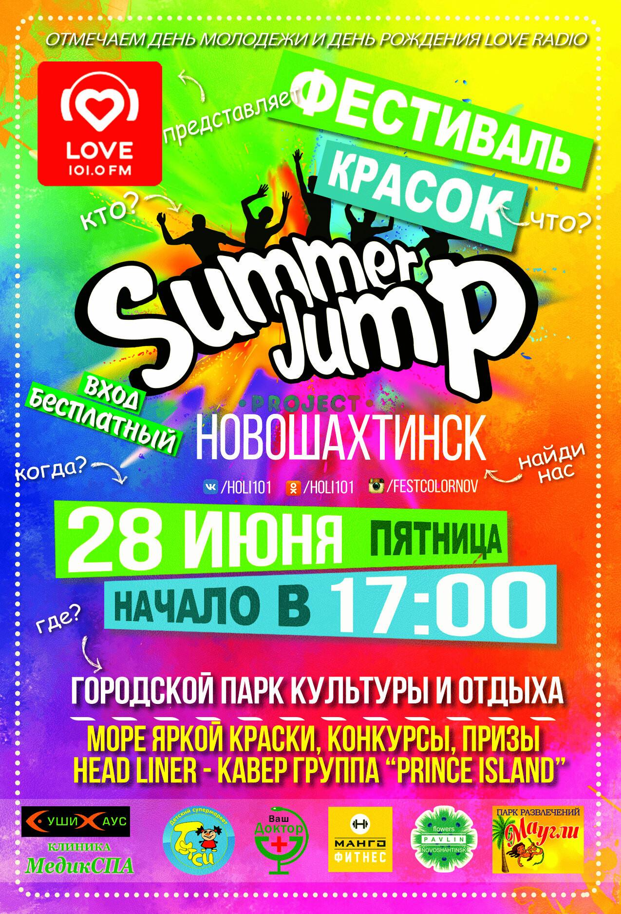 Сегодня в городском парке Новошахтинска пройдет грандиозный Фестиваль Красок, фото-1