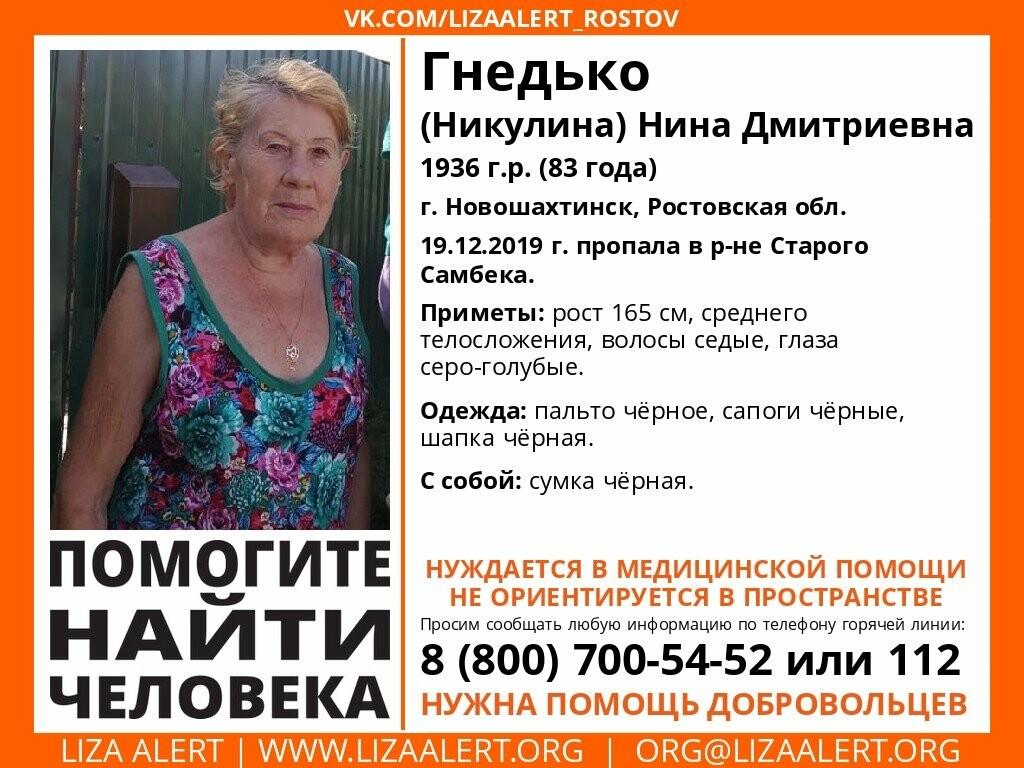С прошлого года в Новошахтинске разыскивают женщину, фото-1
