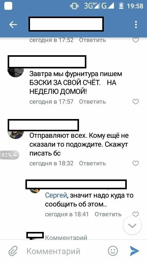 На крупном предприятии в Новошахтинске сотрудников отправляют в отпуск за свой счёт, фото-2