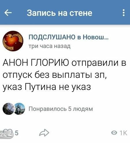 На крупном предприятии в Новошахтинске сотрудников отправляют в отпуск за свой счёт, фото-1