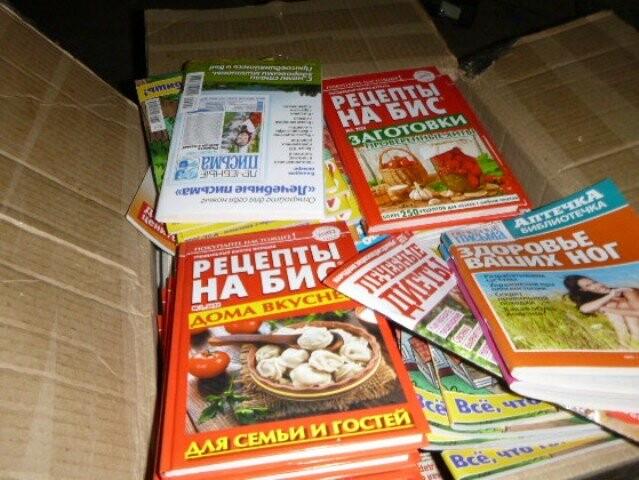 Будут меньше читать: на МАПП Новошахтинск задержали 3000 журналов, фото-1