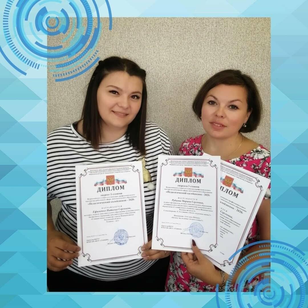 Новошахтинские педагоги награждены дипломами всероссийского конкурса , фото-1