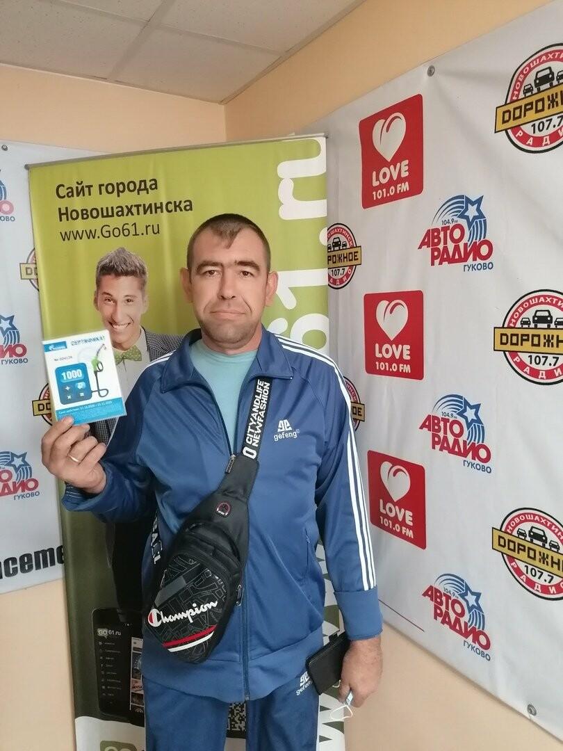 Ещё один новошахтинец выиграл сертификат на 1000 рублей от АЗС Газпром, фото-1
