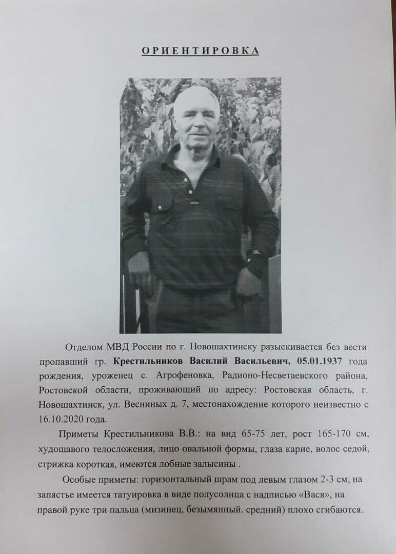 Новошахтинца, которого разыскивали неделю, нашли мертвым, фото-1