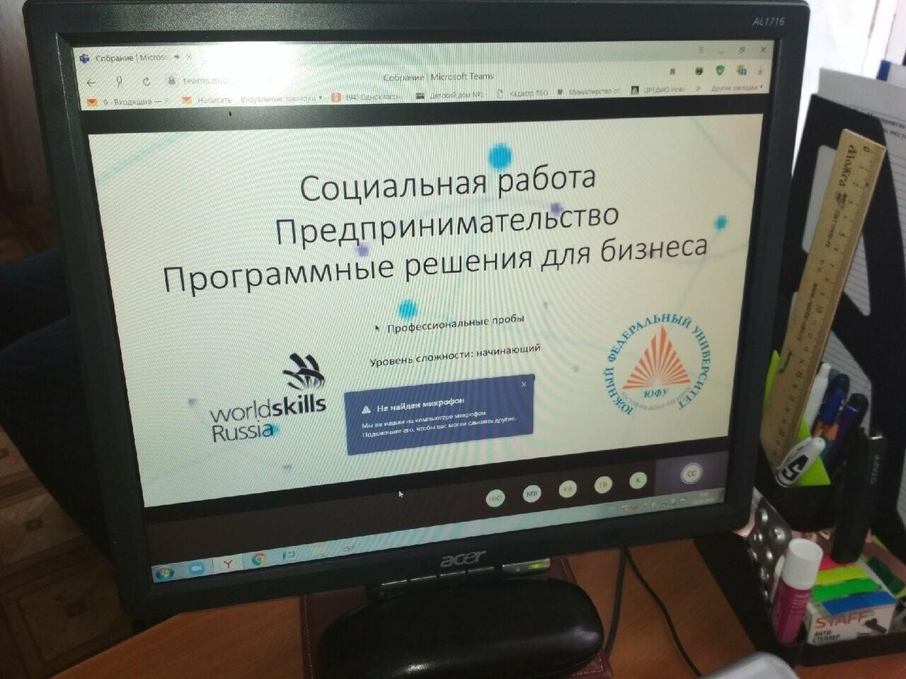 Новошахтинцы осваивали новые профессии онлайн , фото-2