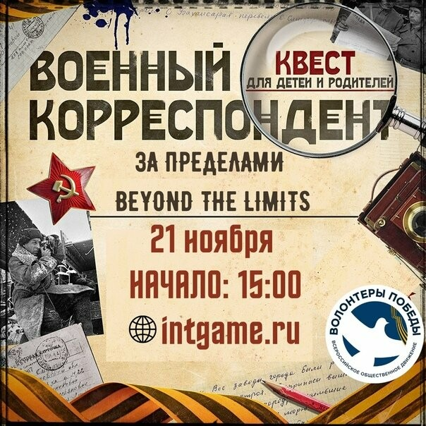 Жители Новошахтинска могут принять участие в Международном историческом квесте, фото-1