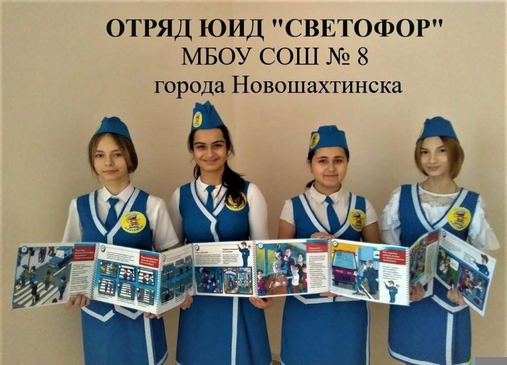 Среди школ Новошахтинска прошёл конкурс мобильных уголков ЮИД, фото-5