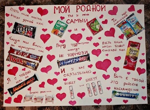 Плакат из сладостей мужу
