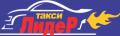 "Такси ""Лидер"" в Новошахтинске"