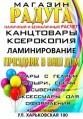 Радуга - магазин канцтоваров и все для веселого праздника в Новошахтинске