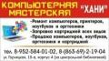 ХАНИ - компьютерная мастерская в Новошахтинске