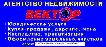 Вектор - агентство недвижимости в Новошахтинске