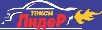 Лидер - служба заказа такси в Новошахтинске