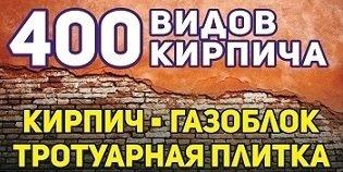 Компания «Кирпич на Дону»