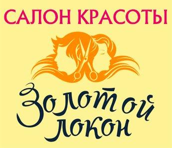 Логотип - Золотой локон - салон красоты в Новошахтинске