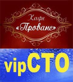 Кафе «Прованс» и vipСТО в Новошахтинске