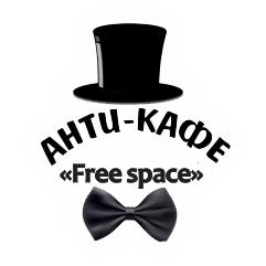 Свободное пространство - антикафе в Новошахтинске