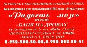 Логотип - База отдыха «Радость моя» в Новошахтинске