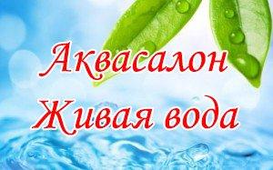 Логотип - Живая вода - аквасалон в Новошахтинске