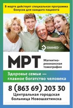 Диамед-юг - магнитно-резонансная томография МРТ в Новошахтинске