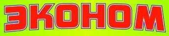 Логотип - Эконом - магазин одежды и обуви в Новошахтинске
