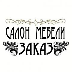 Заказ - салон мебели в Новошахтинске ИП Хибученко В.О.