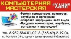Логотип - ХАНИ - компьютерная мастерская в Новошахтинске