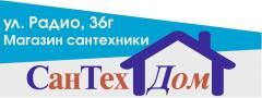 Логотип - СанТехДом - магазин сантехники в Новошахтинске