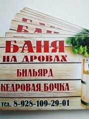 Логотип - Баня на дровах,кедровая фитобочка в Новошахтинске