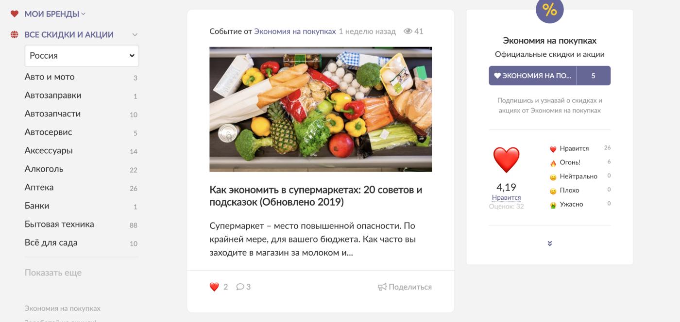 Выгодные акции со всей России на одном сайте, фото-1