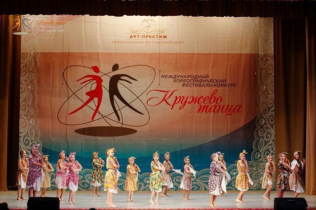 Международный хореографический фестиваль конкурс кружево танца 2017
