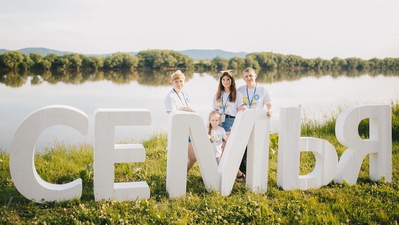 Молодые семьи Новошахтинска приглашают на всероссийский форум