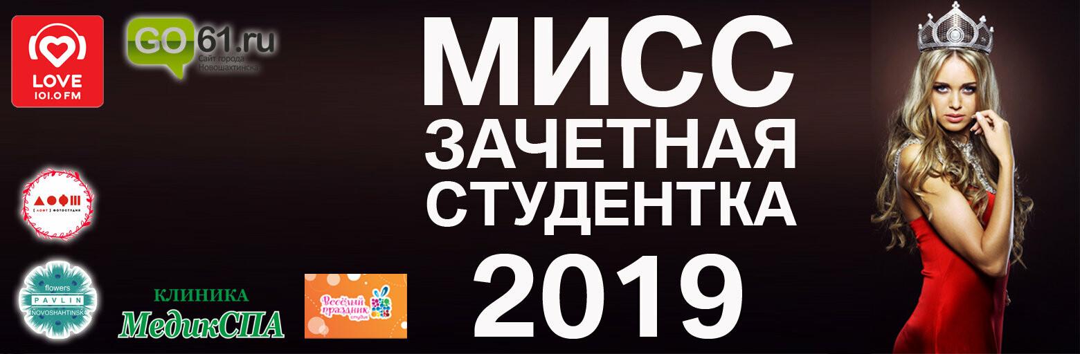 """Мисс """"Зачётная студентка - 2019"""""""