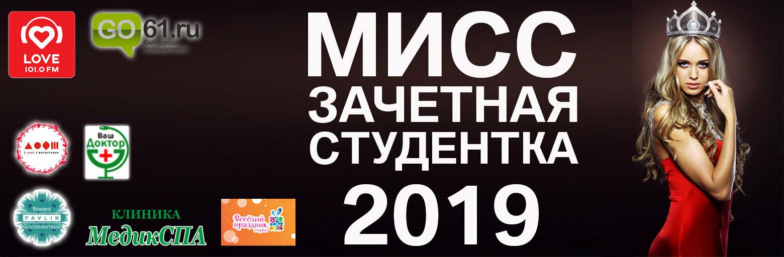 """Мисс """"Зачётная студентка - 2019"""" - II этап"""